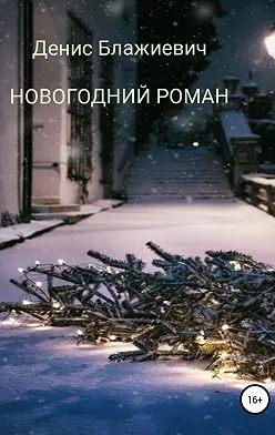 Денис Блажиевич - Новогодний роман