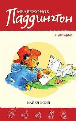 Майкл Бонд - Медвежонок Паддингтон. С любовью
