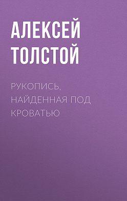 Алексей Толстой - Рукопись, найденная под кроватью