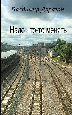 Владимир Дараган - Надо что-то менять