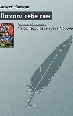 Алексей Калугин - Помоги себе сам