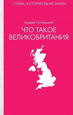 Андрей Остальский - Что такое Великобритания