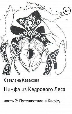 Светлана Казакова - Нимфа из Кедрового Леса. Часть 2. Путешествие в Каффу