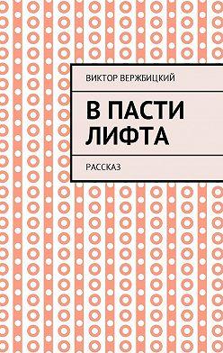 Виктор Вержбицкий - Впасти лифта. Рассказ