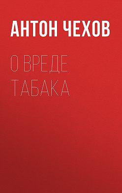 Антон Чехов - О вреде табака