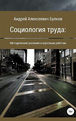 Андрей Булков - Социология труда: Методические указания к курсовым работам
