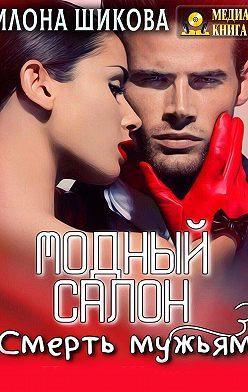 Илона Шикова - Модный салон «Смерть мужьям»
