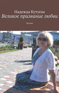 Надежда Кутуева - Великое призвание любви. Поэзия