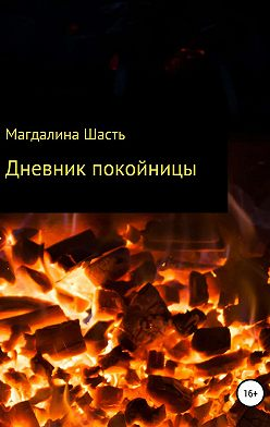 Магдалина Шасть - Дневник покойницы