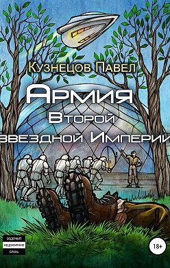 Павел Кузнецов - Армия Второй звёздной Империи
