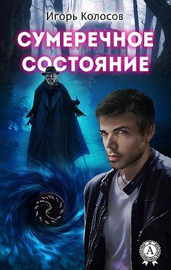 Игорь Колосов - Сумеречное состояние