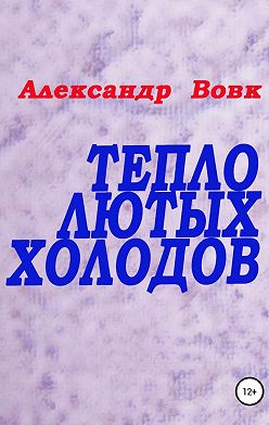 Александр Вовк - Тепло лютых холодов