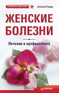 Алексей Садов - Женские болезни: лечение и профилактика