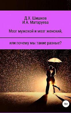 Дмитрий Шишков - Мозг мужской и мозг женский, или почему мы такие разные?