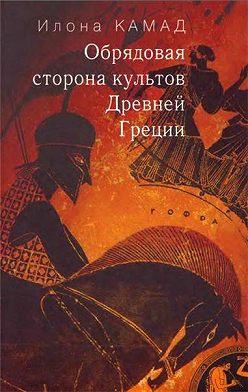 Илона Камад - Обрядовая сторона культов Древней Греции