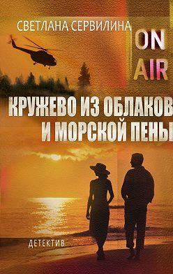Светлана Сервилина - Кружево изоблаков иморскойпены