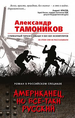 Александр Тамоников - Американец, но все-таки русский