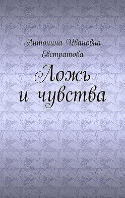 Антонина Евстратова - Ложь ичувства