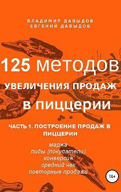Владимир Давыдов - 125 методов увеличения продаж в пиццерии. Часть 1. Построение продаж в пиццерии