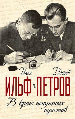 Илья Ильф - В краю непуганых идиотов (сборник)