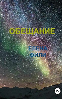 Елена Фили - Обещание