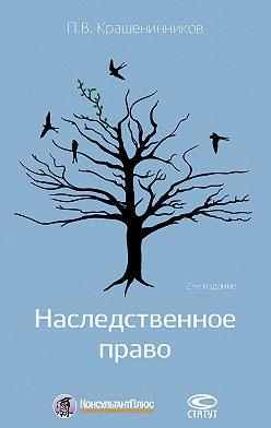 Павел Крашенинников - Наследственное право