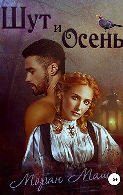 Маша Моран - Шут и Осень