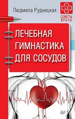 Людмила Рудницкая - Лечебная гимнастика для сосудов
