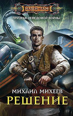 Михаил Михеев - Решение