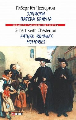 Гилберт Кит Честертон - Записки патера Брауна = Father Brown's Memories