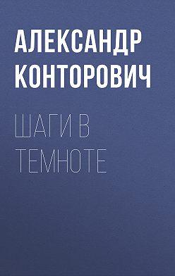 Александр Конторович - Шаги в темноте