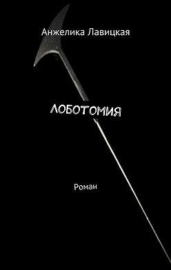 Анжелика Лавицкая - Лоботомия. Роман