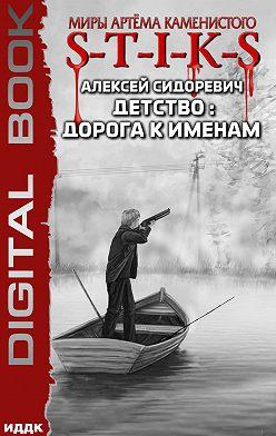 Алексей Сидоревич - S-T-I-K-S. Детство: дорога к именам