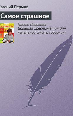 Евгений Пермяк - Самое страшное