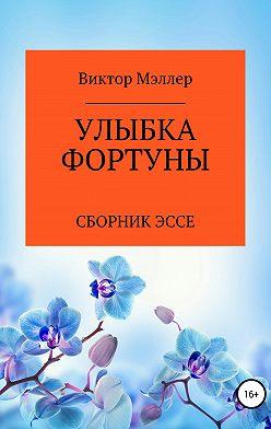 ВИКТОР МЭЛЛЕР - Улыбка Фортуны