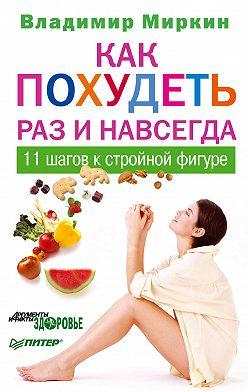 Владимир Миркин - Как похудеть раз и навсегда. 11 шагов к стройной фигуре