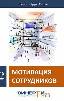 Сборник статей - Мотивация сотрудников (сборник)