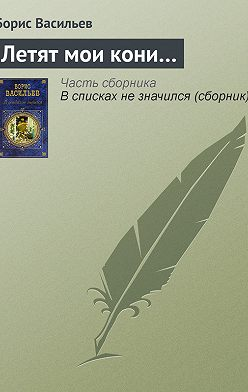 Борис Васильев - Летят мои кони…
