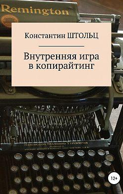 Константин Штольц - Внутренняя игра в копирайтинг