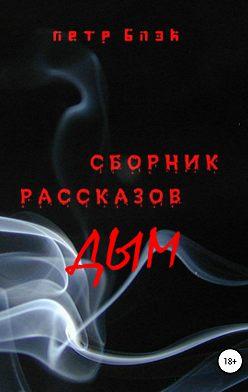 Петр Блэк - Дым