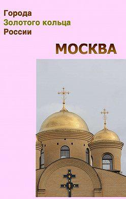 Неустановленный автор - Москва