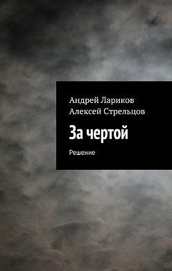 Андрей Лариков - За чертой