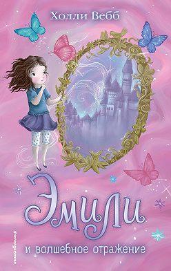 Холли Вебб - Эмили и волшебное отражение