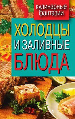 Неустановленный автор - Холодцы и заливные блюда