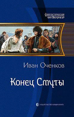 Иван Оченков - Конец Смуты