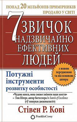 Стивен Кови - 7 звичок надзвичайно ефективних людей