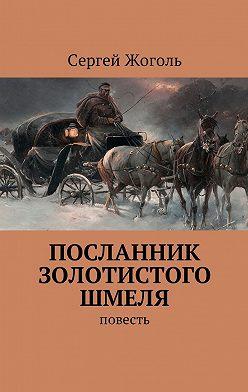 Сергей Жоголь - Посланник Золотистого шмеля. повесть