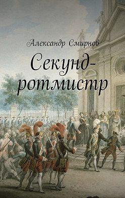 Александр Смирнов - Секунд-ротмистр