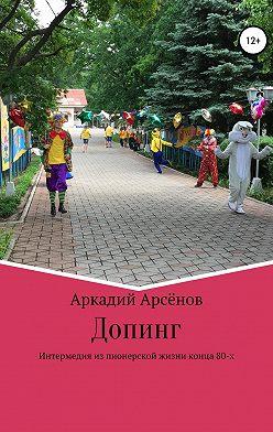 Аркадий Арсёнов - Допинг