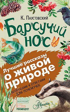 Константин Паустовский - Барсучий нос. С вопросами и ответами для почемучек